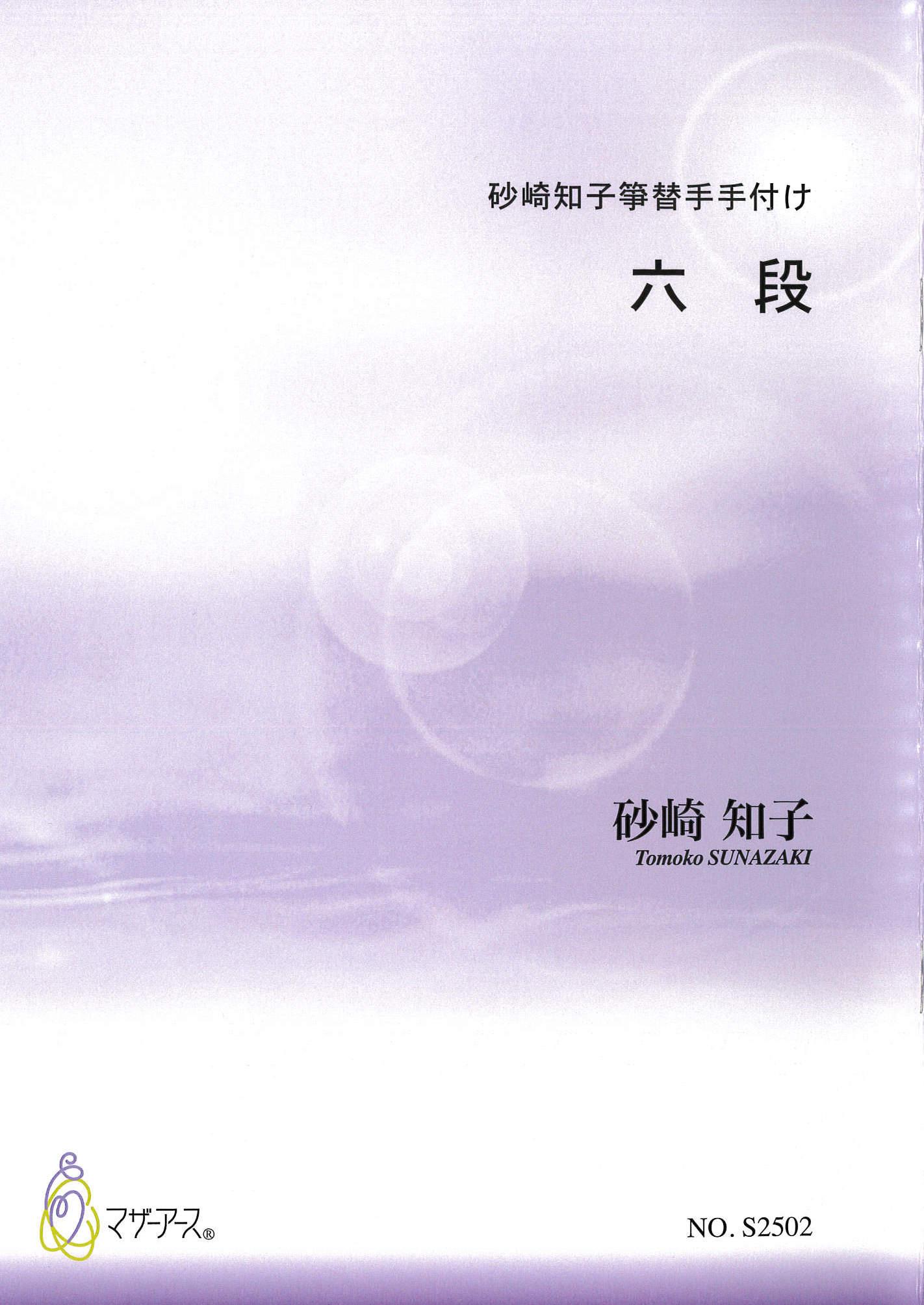 箏譜 砂崎知子箏替手手付け「六段」[5691]