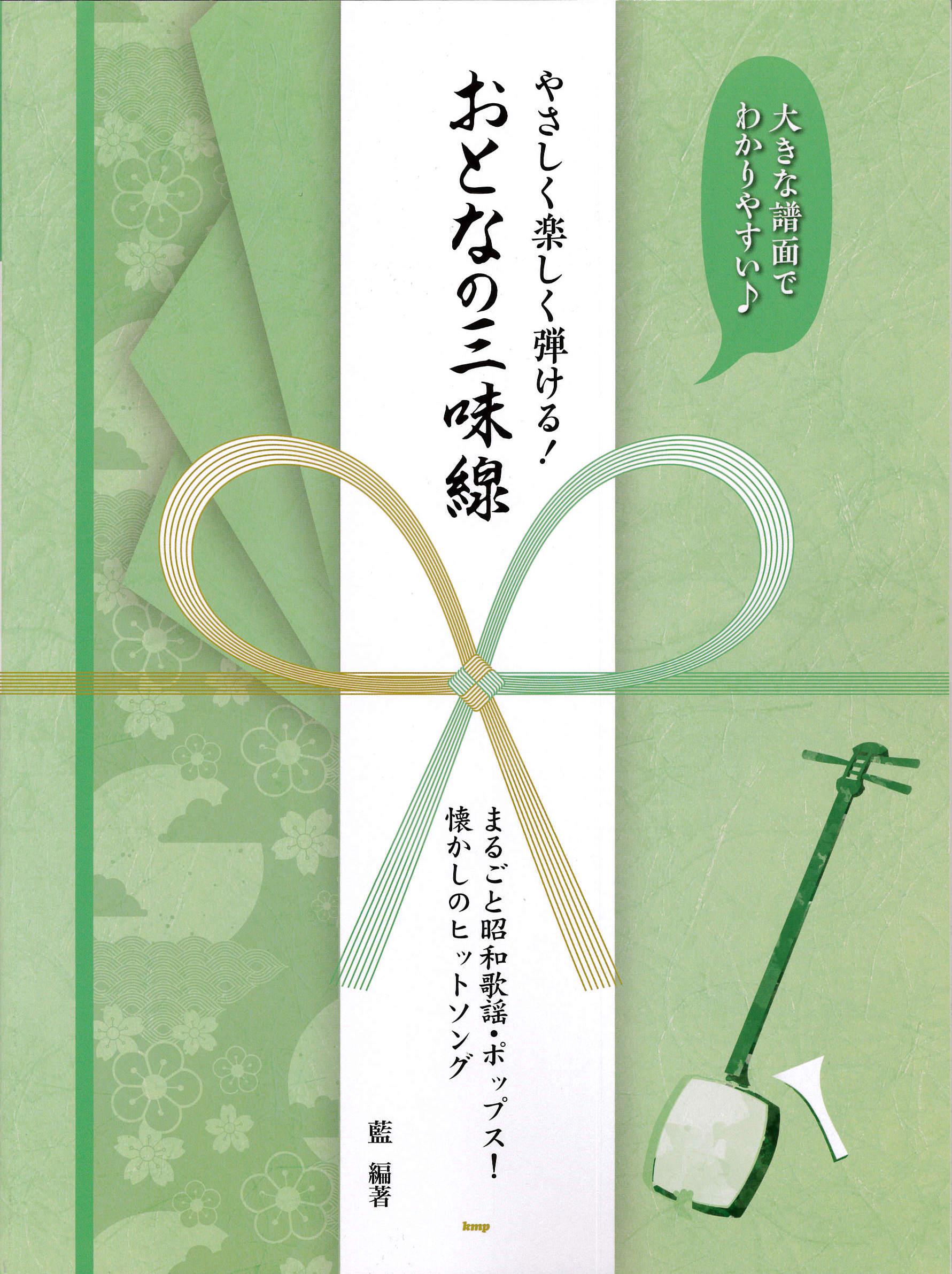 楽譜集 おとなの三味線 まるごと昭和歌謡・ポップス!懐かしのヒットソング[5692]