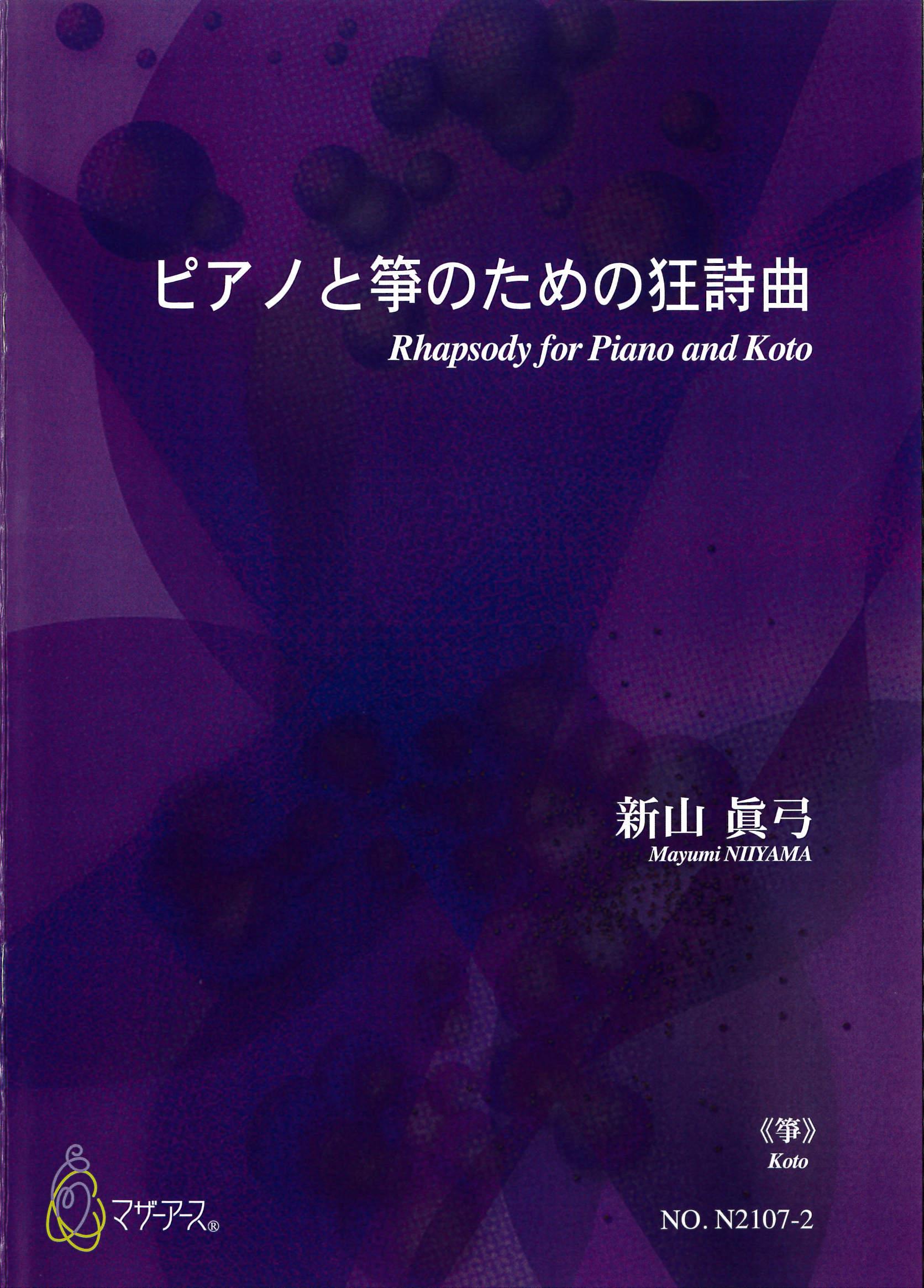 楽譜 ピアノと箏のための狂詩曲[5693]