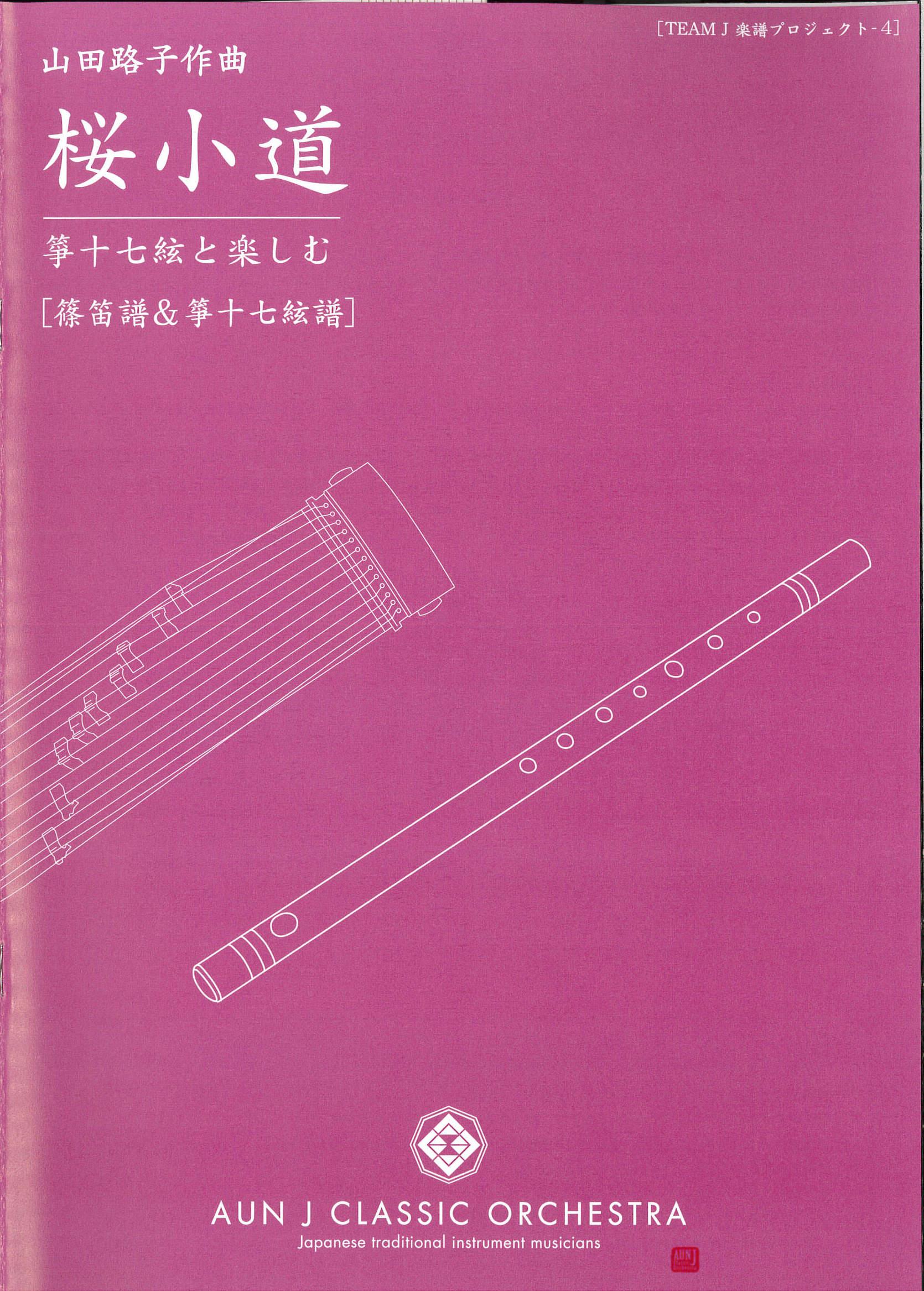 楽譜 桜小道─箏十七絃と楽しむ[5695]