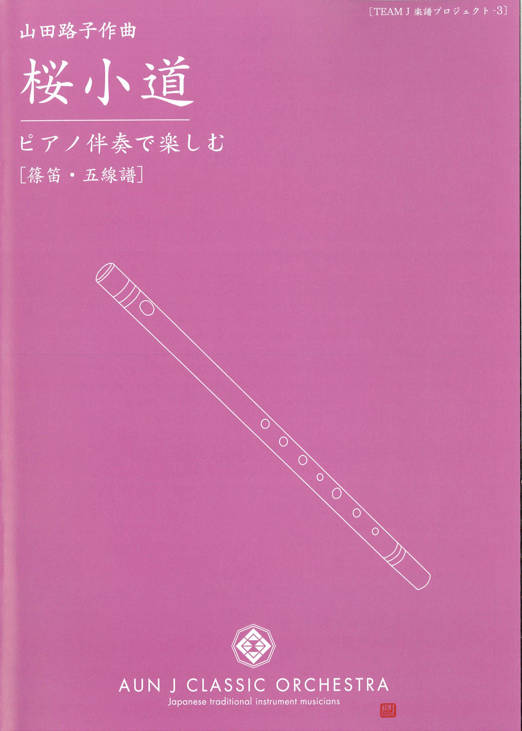 楽譜 桜小道─ピアノ伴奏で楽しむ[5696]