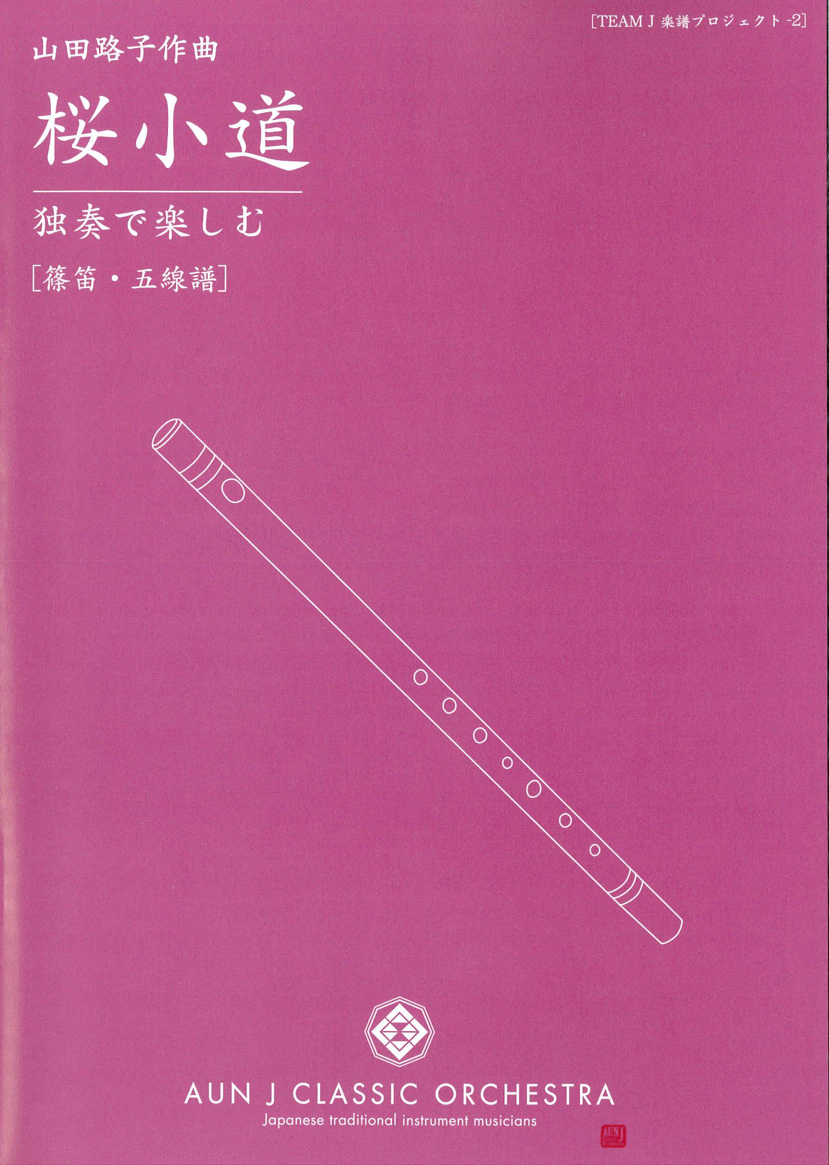 楽譜 桜小道─独奏で楽しむ[5697]