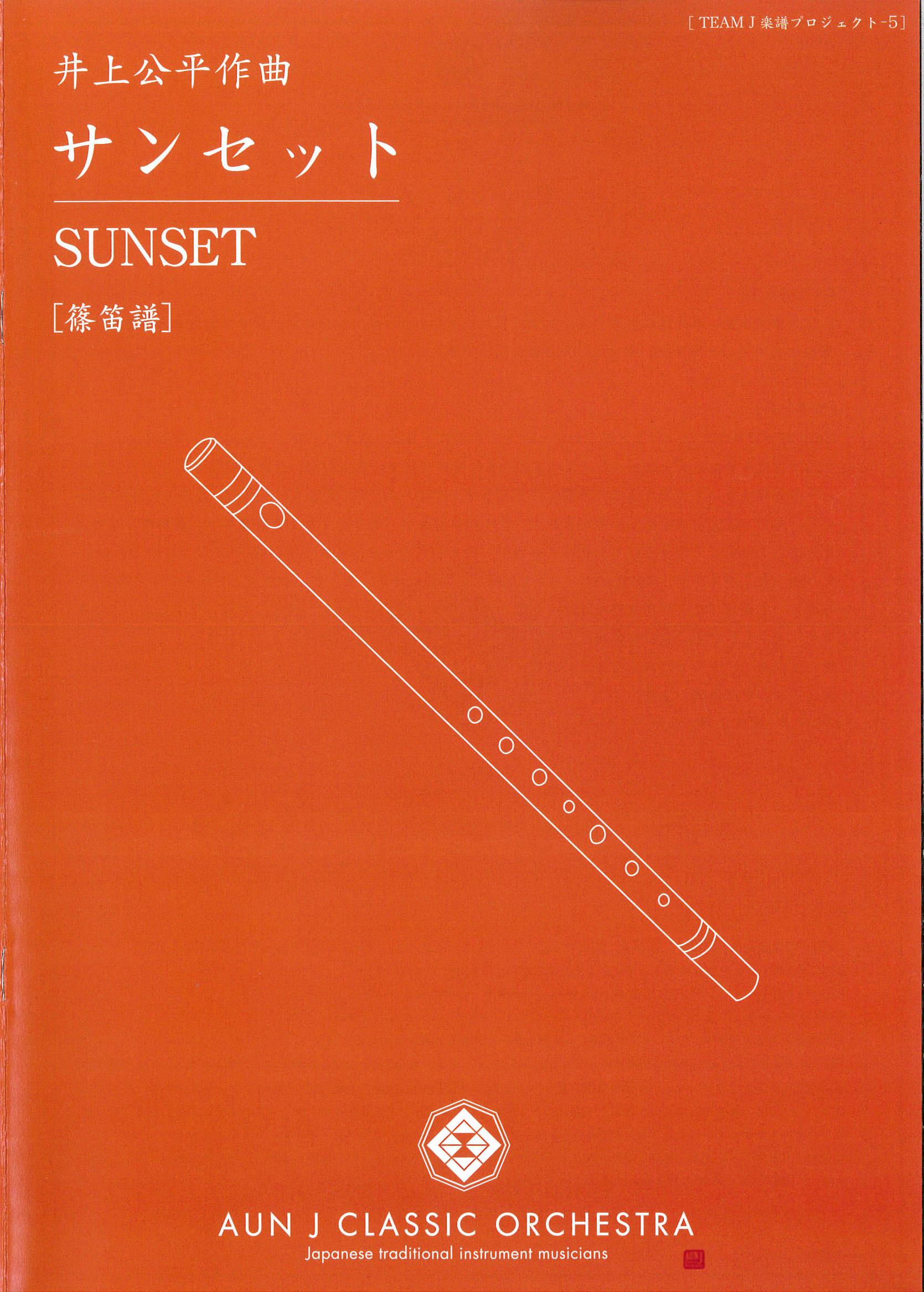 楽譜 サンセット[5698]