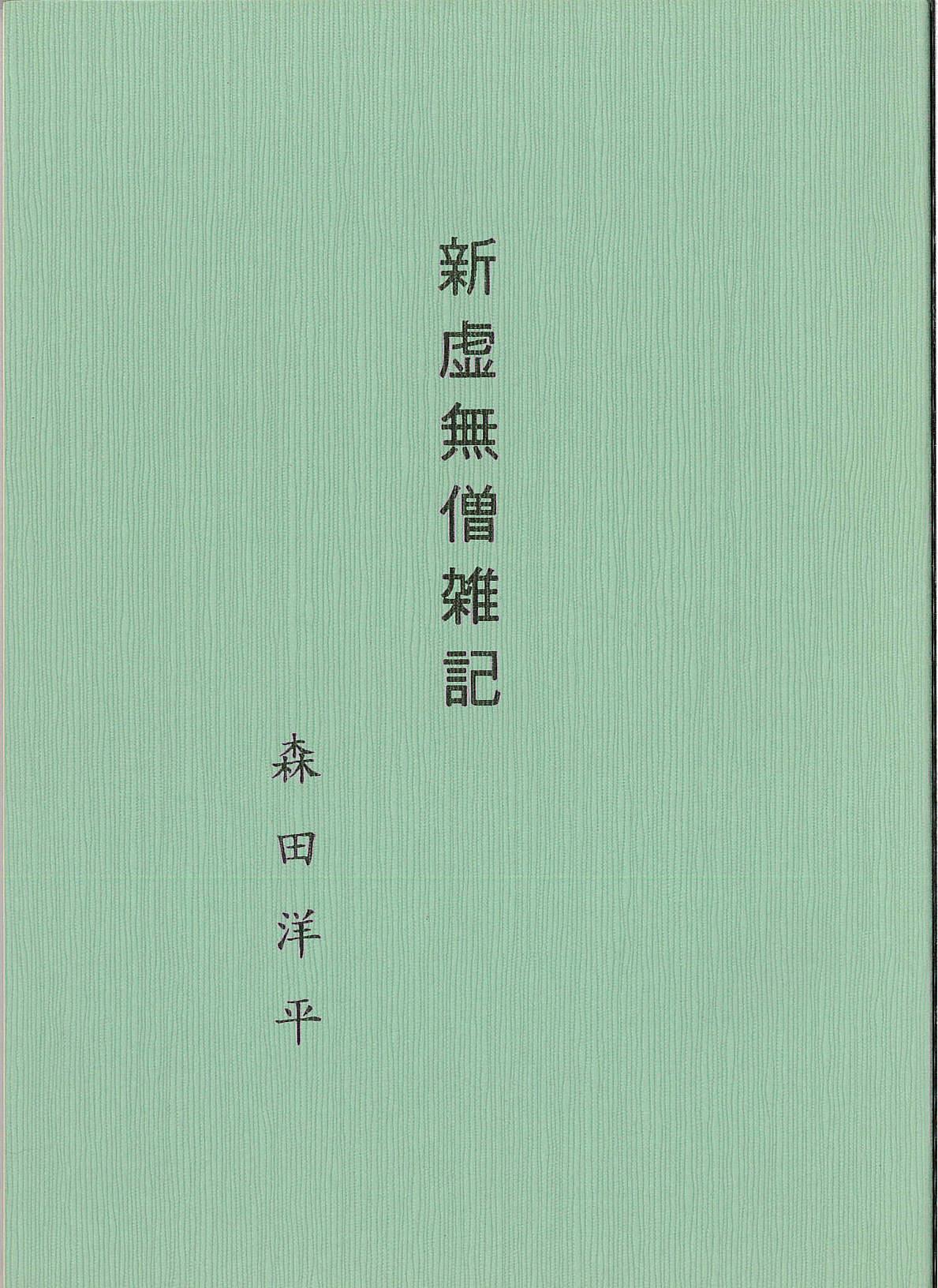 新虚無僧雑記[5702]