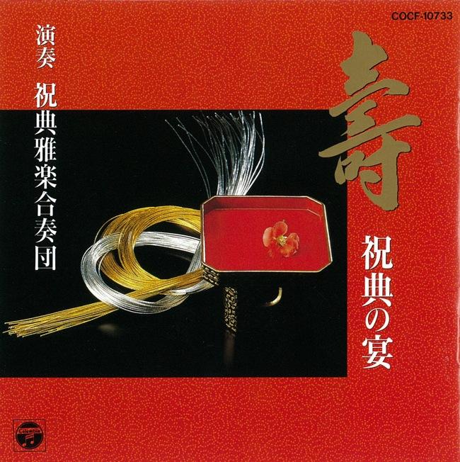 寿 祝典の宴[7041]