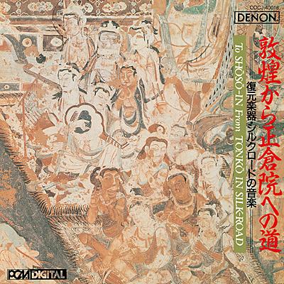 敦煌から正倉院への道=復元楽器・シルクロードの音楽[7054]