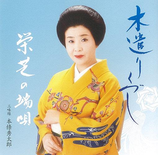 木遣りくづし/栄芝の端唄3[7084]