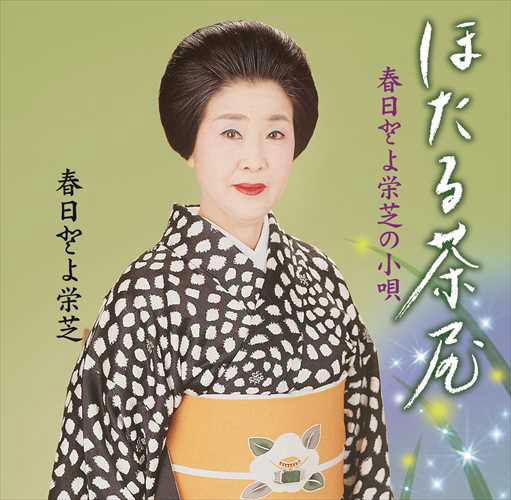 ほたる茶屋 春日とよ栄芝の小唄[7086]