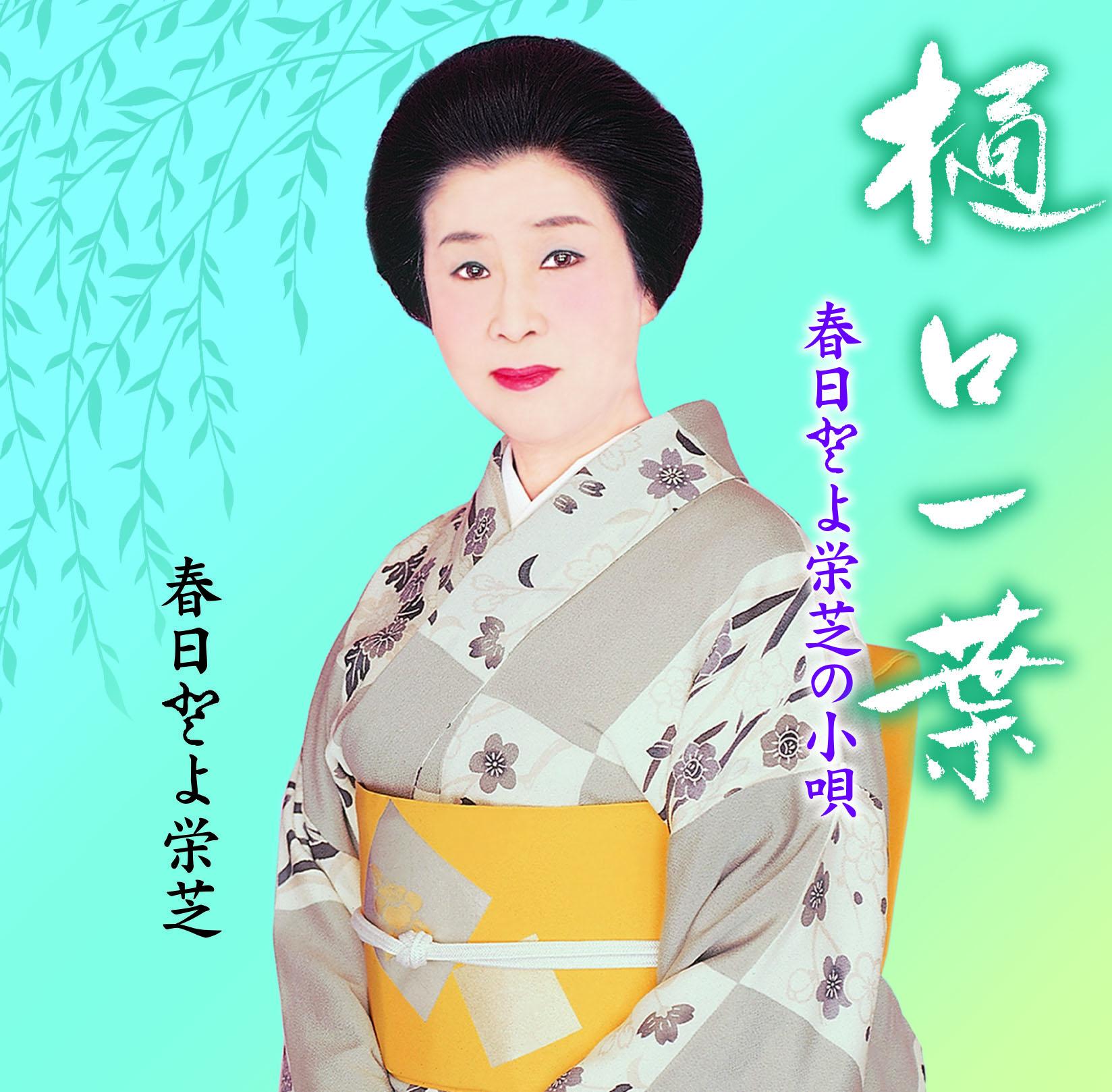 樋口一葉/春日とよ栄芝の小唄[7087]