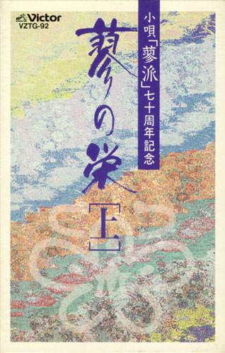 蓼の栄/上(カセット)[7104]