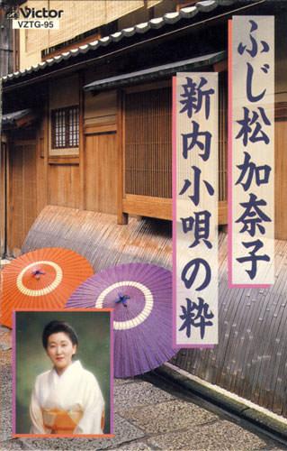 ふじ松加奈子/新内小唄の粋(カセット)[7106]