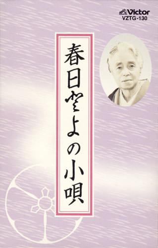 春日とよの小唄(カセット)[7114]