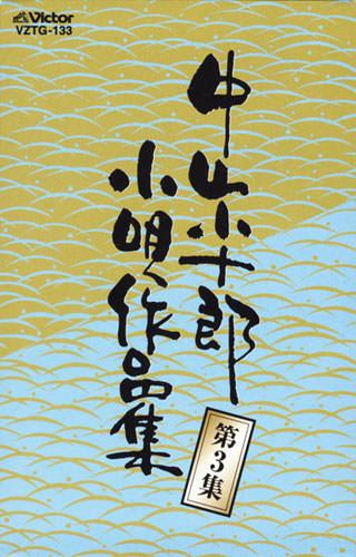 中山小十郎小唄作品集 第3集(カセット)[7117]