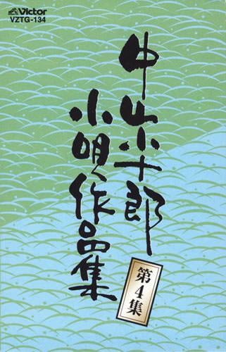 中山小十郎小唄作品集 第4集(カセット)[7118]