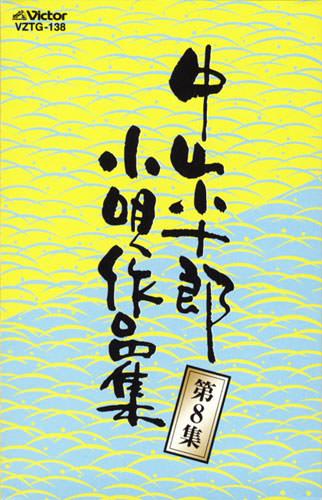 中山小十郎小唄作品集 第8集(カセット)[7122]