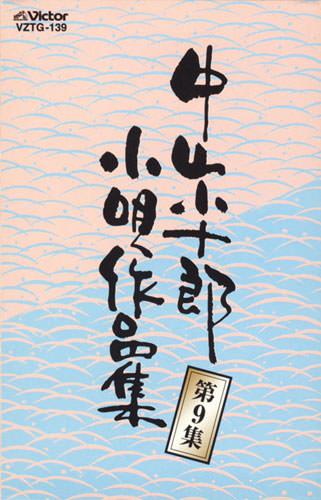 中山小十郎小唄作品集 第9集(カセット)[7123]