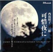 三絃─可惜夜(あたらよ)に/西潟昭子[1628]