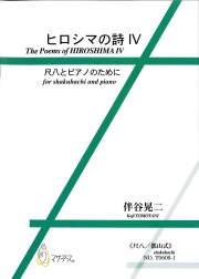 楽譜 ヒロシマの詩IV─尺八とピアノのために[5538]