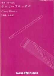 楽譜 Cherry Blossom[5699]