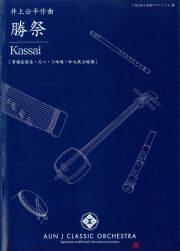 楽譜 勝祭-KASSAI[5701]