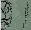 琴古流尺八本曲 吹き合せ曲集 第1集[1407]