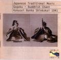 ジャパニーズ・トラディショナル・ミュージック~雅楽・声明~1941年[1416]