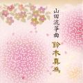 山田流箏曲 鈴木真為[1438]