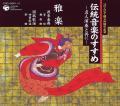 伝統音楽のすすめ〜名人演奏とともに 雅楽[1450]