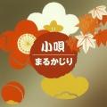小唄まるかじり[1456]