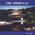 京地歌~昭和後期の名人達[1476]