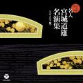 SP盤復刻 名人 宮城道雄 名演集[1477]