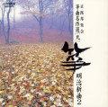 正派邦楽会 箏曲名作選(九)明治新曲2[1503]