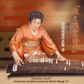 数え唄変奏曲 宮城道雄作品集3/後藤すみ子[1506]