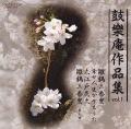 鼓樂庵作品集vol.1 音楽の原点〜うまれる・うつ・うたう[1513]