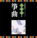ツインベスト 古典芸能ベストセレクション 名手・名曲・名演集 箏曲[1526]