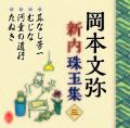 岡本文弥 新内珠玉集[三][1543-3]