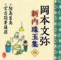 岡本文弥 新内珠玉集[六][1543-6]