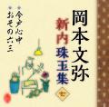 岡本文弥 新内珠玉集[七][1543-7]
