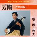 生誕77 沢井忠夫 箏曲三弦の世界 芳躅 古典曲編[1550]