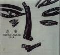 産安 古屋輝夫尺八古典本曲集 第二集[1555]