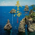 春の海 琴名曲集/沢井忠夫・山本邦山[1589]