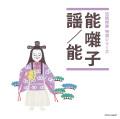 能囃子・謡・能/コロムビア伝統邦楽 特選シリーズ[1599]