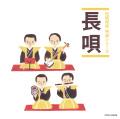 長唄/コロムビア伝統邦楽 特選シリーズ[1601]