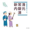 清元・常磐津・新内/コロムビア伝統邦楽 特選シリーズ[1602]