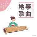 箏曲・地歌/コロムビア伝統邦楽 特選シリーズ[1603]
