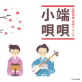 端唄・小唄/コロムビア伝統邦楽 特選シリーズ[1605]