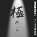 芦垣美穗演奏集8 極める 今に生きる古典の世界[1614]