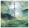 寂静光韻II/小濱明人[1616]