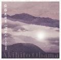 寂静光韻III 古典本曲集3/小濱明人[1620]