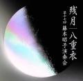 残月 八重衣─第17回藤本昭子演奏会[1626]